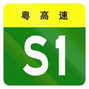 Road shield of provincial highway in China - the characters at the top identi - stock illustration