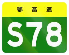 Stock Illustration of Road shield of provincial highway in China - the characters at the top identi