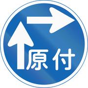 Japanese road sign - Two-Stage Right Turn for Mopeds. The text means mopeds - stock illustration