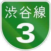Japanese road shield, the characters at the top mean Shuto Urban Expressway - stock illustration