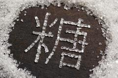 Sugar written in Chinese characters - stock photo