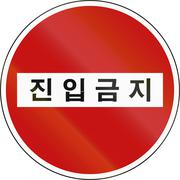Korea Traffic Safety Sign - Regulatory - The text means: No Entry - stock illustration