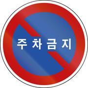 Stock Illustration of Korea Traffic Safety Sign with text: No Parking