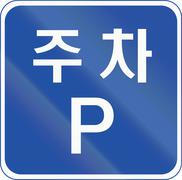 Korea Traffic Safety Sign with text: Parking Area Stock Illustration