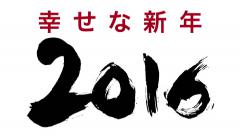 Happy New Year 2016 in japanese - writing calligraphy with a brush chinese ink - stock footage