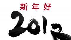 Happy New Year 2016 in chinese - writing calligraphy with a brush - stock footage