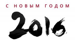 Happy New Year 2016 in russian - writing calligraphy with a brush and thick ink Stock Footage