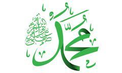 Vector of arabic calligraphy  Salawat supplication phrase God bless Muhammad - stock illustration