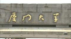 Xiamen University sign, Fujian, China Stock Footage