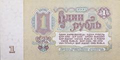 The old Soviet banknote one ruble close up - stock photo