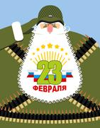 23 February. Day of defenders of fatherland. Gray-haired grandfather with bea Stock Illustration