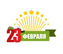 23 February. Emblem for military celebration in Russia. Traditional day of de Stock Illustration