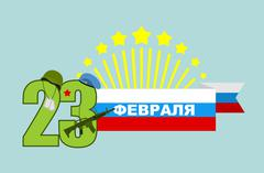 Logo for 23 February. National holiday of  armed forces in Russia. Day of def Stock Illustration