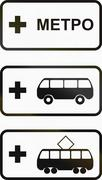 Road sign used in Russia - Park and ride facilities. METPO means Metro - stock illustration