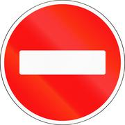 Road sign used in Russia - No entry - stock illustration