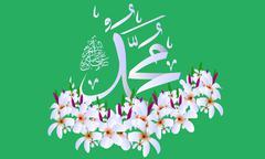 Stock Illustration of Vector of arabic calligraphy Salawat. Mohammad.