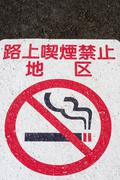 No smoking sign on the road Stock Photos