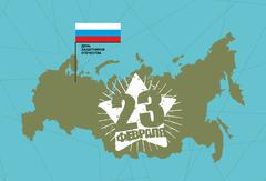 23 February. Defenders day patriotic Russian holiday. Russia map and flag. St - stock illustration