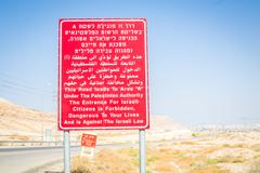 Warning sign for Israelites on the border with Palestinian Autonomy, Israel,  - stock photo