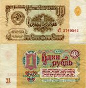 Bank note USSR 1 ruble 1961 Stock Photos