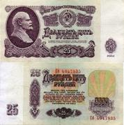 The USSR banknote 25 rubles 1961 - stock photo