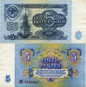 The USSR banknote 5 rubles 1961 Stock Photos