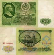 Banknote of the USSR 50 rubles 1961 - stock photo