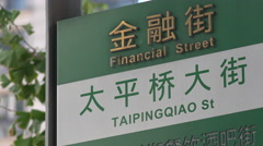 Closeup street sign of banking and financial street in Beijing, China Stock Footage