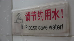 Please save water sign, characters, Mandarin language, shortage, scarcity, China Stock Footage