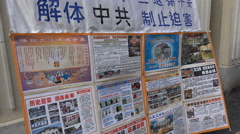 Political banners, Falun Gong movement, quit Chinese Communist Party, Macau - stock footage