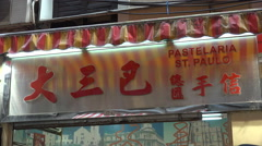 A traditional pastry shop, patisserie, or 'pastelaria' (in Portuguese) in Macau Stock Footage