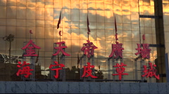 Facade of a shopping mall advertising for fur in Hohhot, China Stock Footage