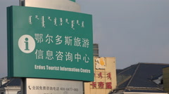 Tourist information sign in Ordos, a so called ghost town in China Stock Footage