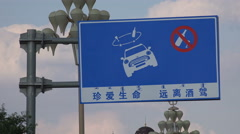 Road sign warns against drinking and driving, Chinese and Mongolian language Stock Footage