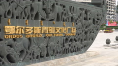 Ordos bronze cultural square, Chinese ghost town Stock Footage