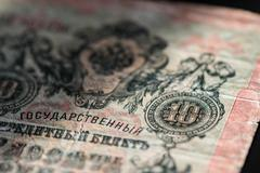 Old banknote of ten Russian rubles 1909 close up - stock photo