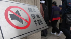 China tourism, forbidden to use loudspeakers, quiet please, respect, Nanjing Stock Footage