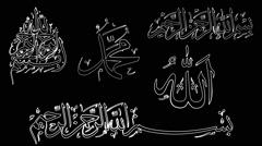 Bismillah Allah Arabic Calligraphy Stock Footage