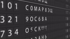 Close-up of arrival and departure board in airport. Flight information with Stock Footage