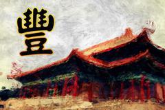 Abundance Chinese Calligraphy Stock Illustration