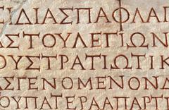 Old greek scriptures in Ephesus Turkey Stock Photos