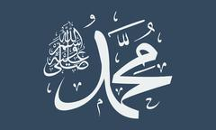 Vector of arabic calligraphy  Salawat supplication phrase God bless Muhammad - stock illustration
