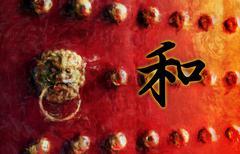 Harmony Chinese Character Stock Illustration