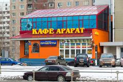 Zelenograd, Russia - February 20, 2016. Exterior Cafe Ararat Stock Photos