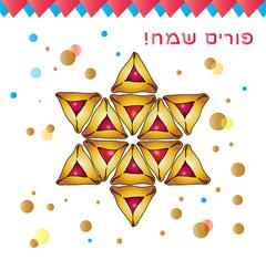 Purim Holiday greeting card Stock Illustration