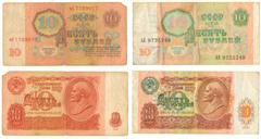 Paper money of the USSR banknotes ten rubles 1961 and 1991 years of release. - stock photo