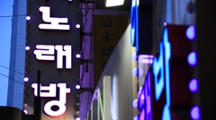 Colorful neon signs of Karaoke in Korean at Myeongdong district in Seoul Stock Footage