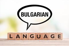 Bulgarian language lesson sign on a table Stock Photos