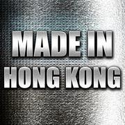 Made in hong kong Stock Illustration