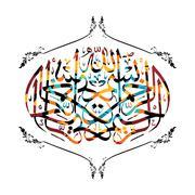 islamic abstract calligraphy art - stock illustration